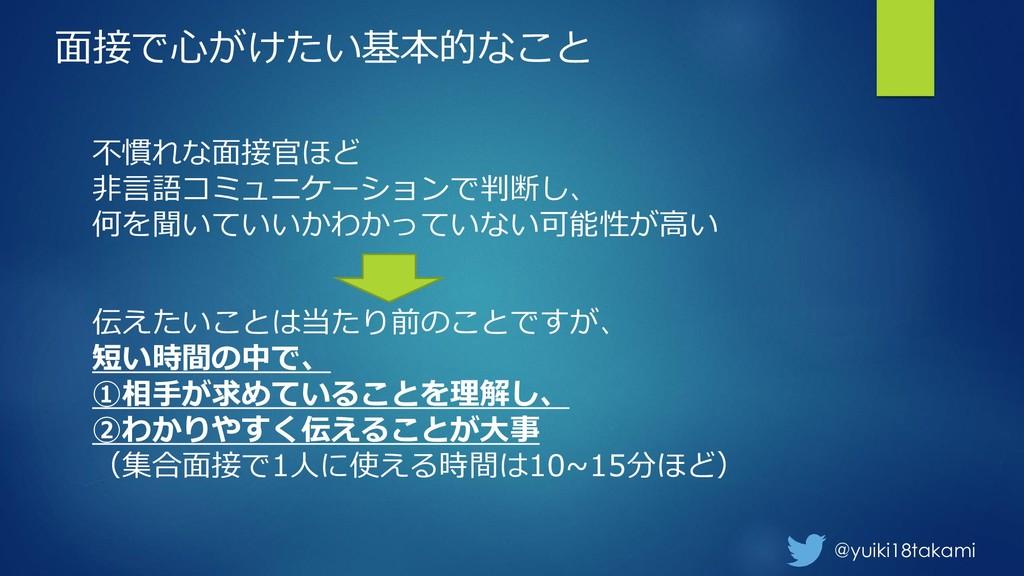 @yuiki18takami 面接で心がけたい基本的なこと 不慣れな面接官ほど 非言語コミュニ...