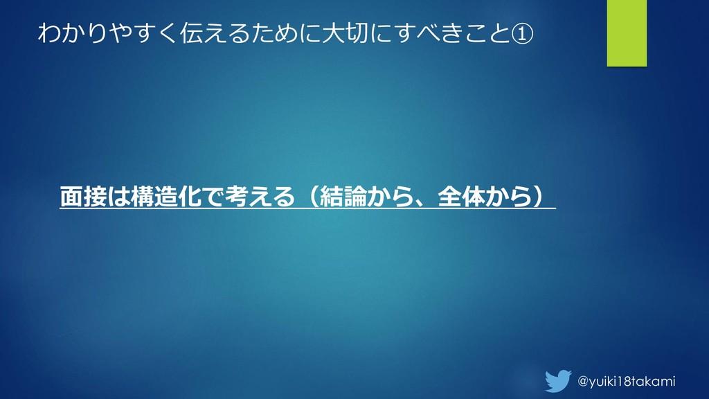 @yuiki18takami わかりやすく伝えるために大切にすべきこと① 面接は構造化で考える...