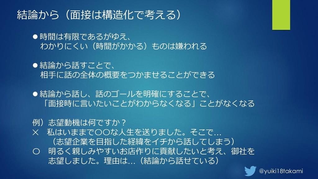 @yuiki18takami 結論から(面接は構造化で考える) ⚫ 時間は有限であるがゆえ、 ...