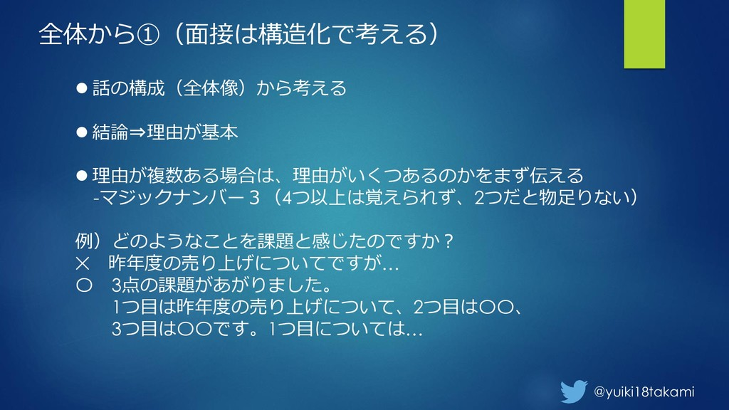 @yuiki18takami 全体から①(面接は構造化で考える) ⚫ 話の構成(全体像)から考...