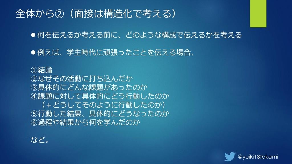 @yuiki18takami 全体から②(面接は構造化で考える) ⚫ 何を伝えるか考える前に、...