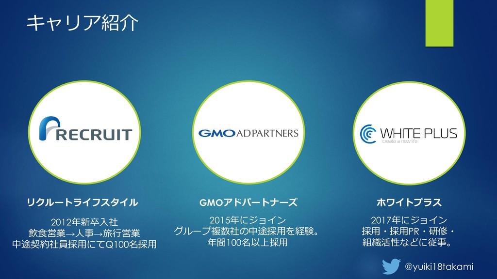 @yuiki18takami キャリア紹介 リクルートライフスタイル GMOアドパートナーズ ...