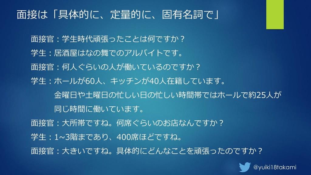 @yuiki18takami 面接は「具体的に、定量的に、固有名詞で」 面接官:学生時代頑張っ...