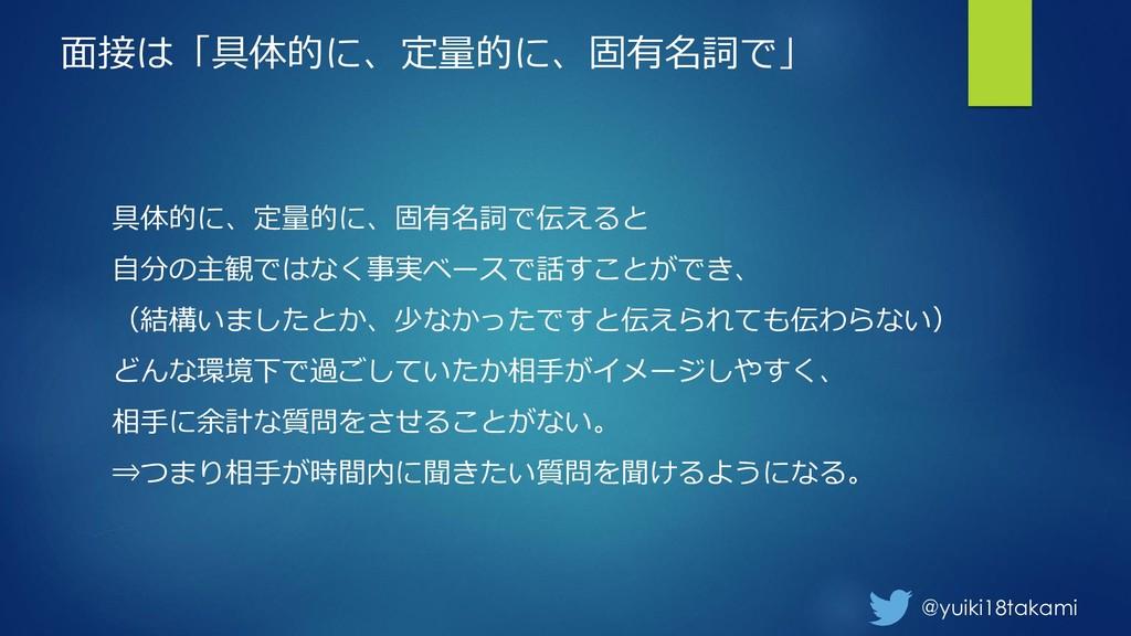 @yuiki18takami 面接は「具体的に、定量的に、固有名詞で」 具体的に、定量的に、固...