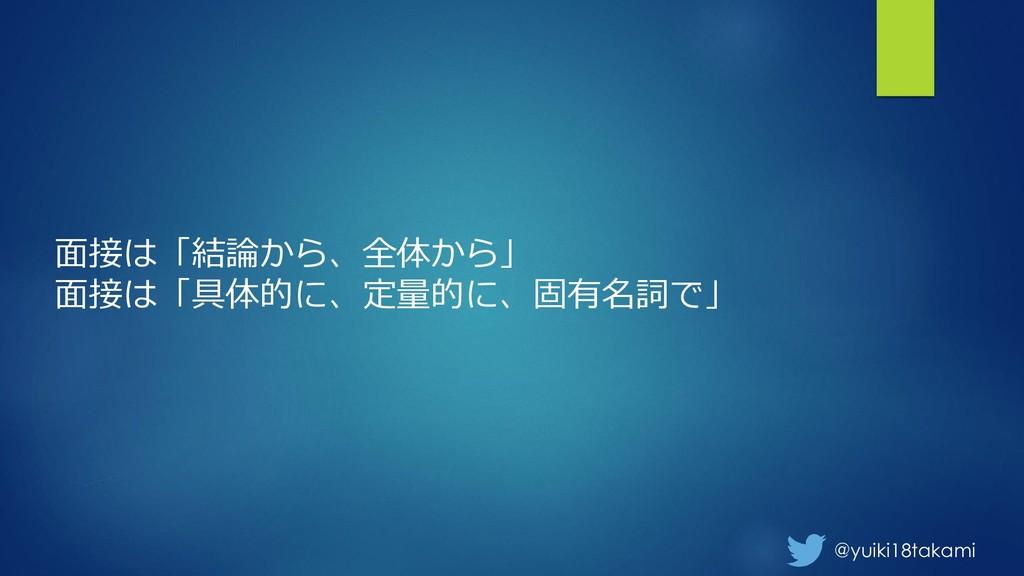 @yuiki18takami 面接は「結論から、全体から」 面接は「具体的に、定量的に、固有名...