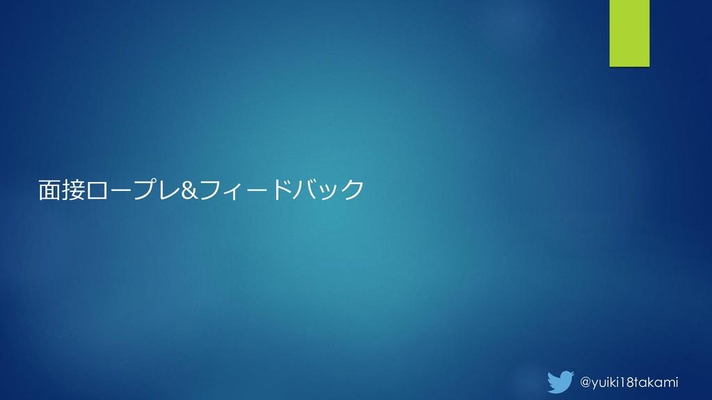 @yuiki18takami 面接ロープレ&フィードバック