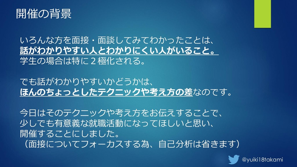 @yuiki18takami 開催の背景 いろんな方を面接・面談してみてわかったことは、 話が...