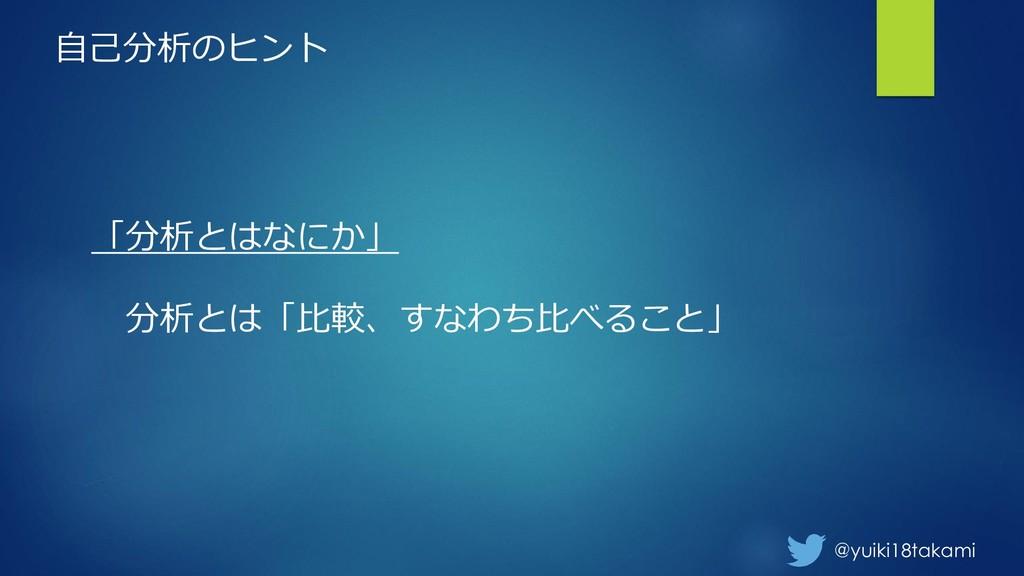 @yuiki18takami 自己分析のヒント 「分析とはなにか」 分析とは「比較、すなわち比...