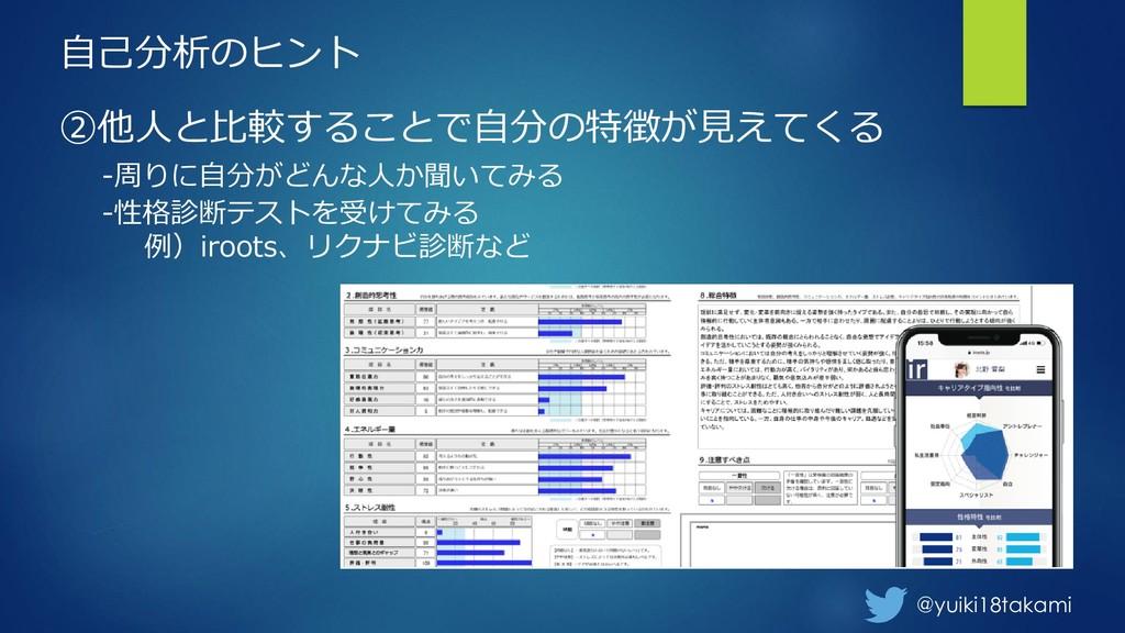 @yuiki18takami 自己分析のヒント ②他人と比較することで自分の特徴が見えてくる ...