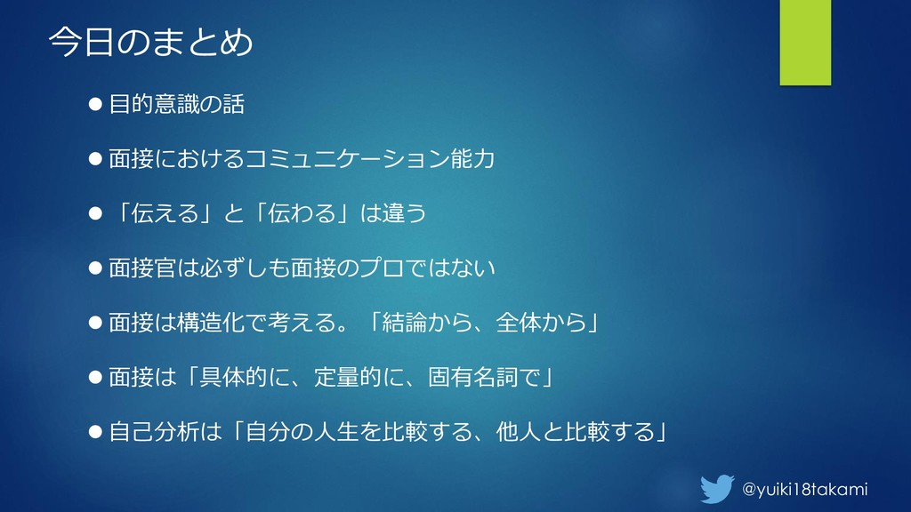 @yuiki18takami 今日のまとめ ⚫ 目的意識の話 ⚫ 面接におけるコミュニケーショ...