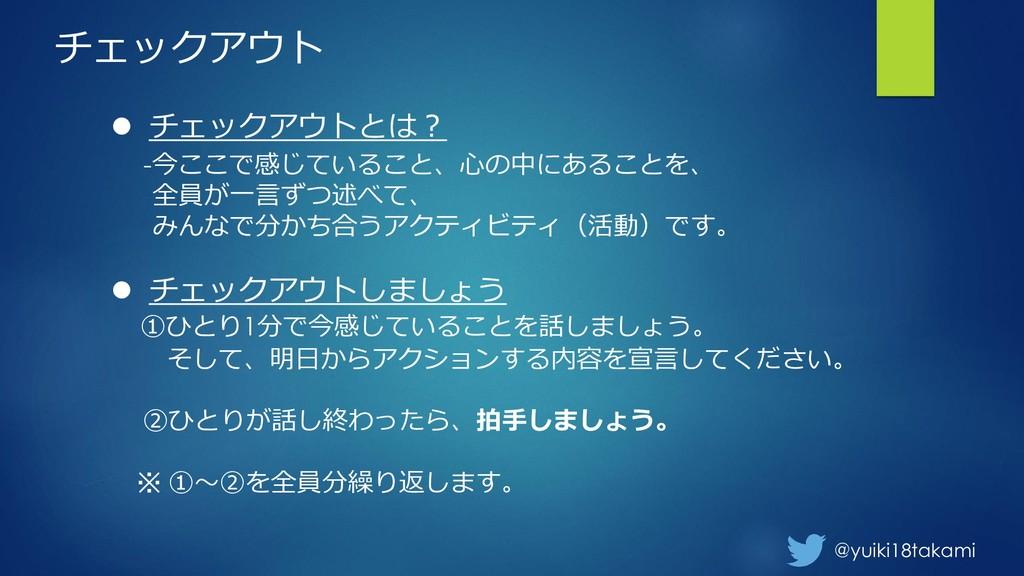 @yuiki18takami チェックアウト ⚫ チェックアウトとは? -今ここで感じているこ...