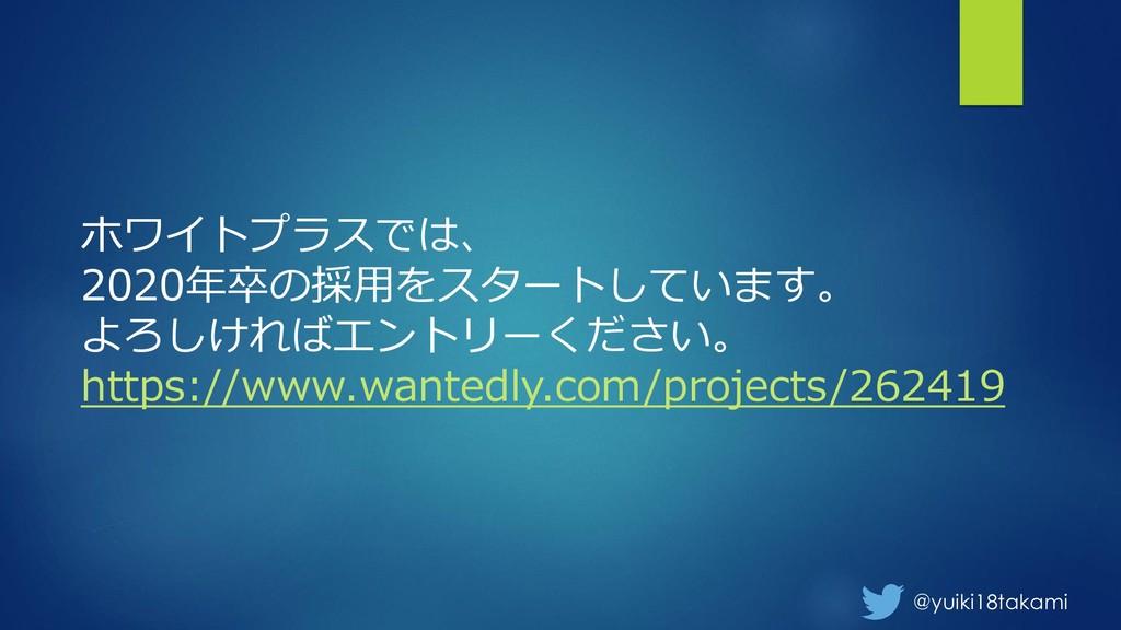 @yuiki18takami ホワイトプラスでは、 2020年卒の採用をスタートしています。 ...
