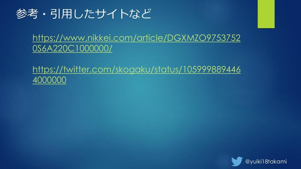 @yuiki18takami 参考・引用したサイトなど https://www.nikkei....
