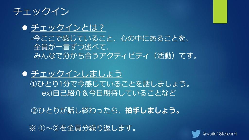 @yuiki18takami チェックイン ⚫ チェックインとは? -今ここで感じていること、...