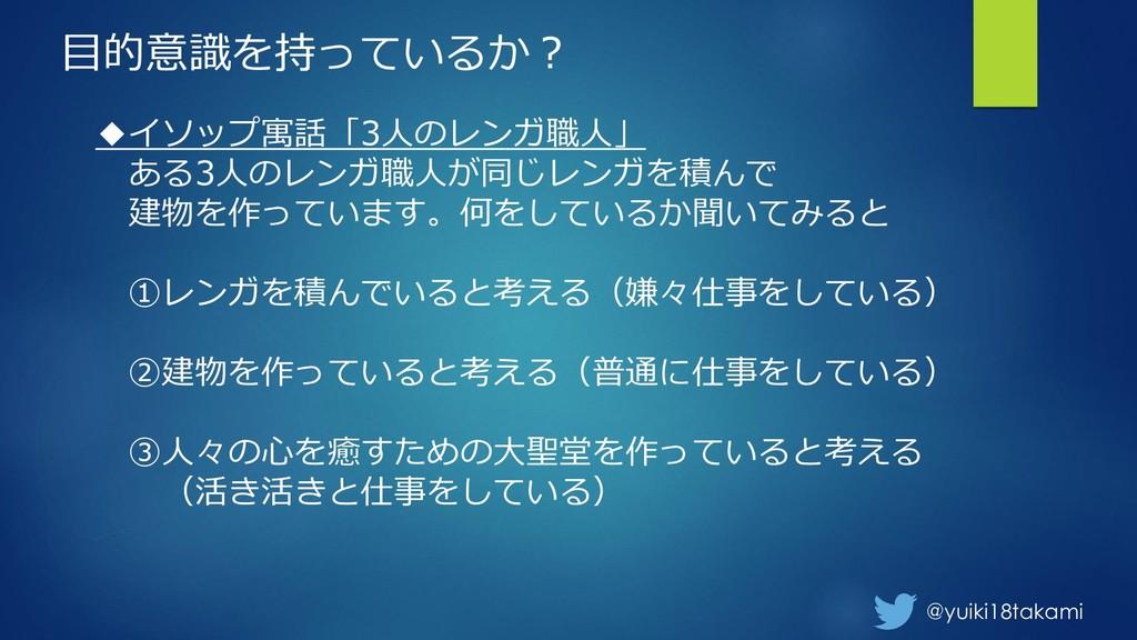 @yuiki18takami 目的意識を持っているか? ◆イソップ寓話「3人のレンガ職人」 あ...