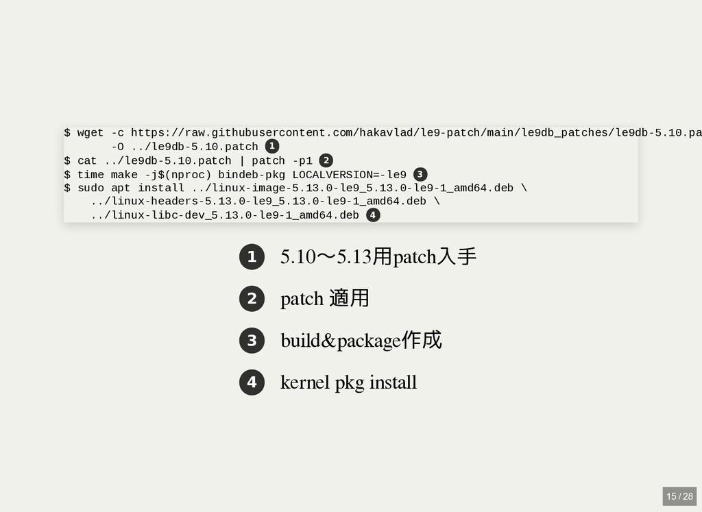 1 5.10〜5.13用patch入手 2 patch 適用 3 build&package作...