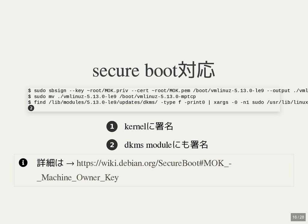 secure boot対応 secure boot対応 1 kernelに署名 2 dkms ...