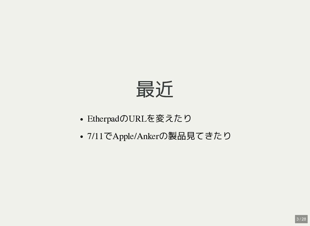 最近 最近 EtherpadのURLを変えたり 7/11でApple/Ankerの製品見てきた...