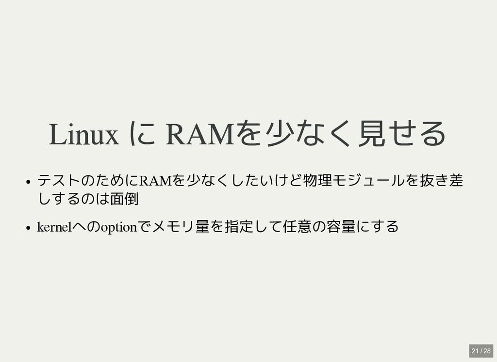 Linux に RAMを少なく見せる Linux に RAMを少なく見せる テストのためにRA...