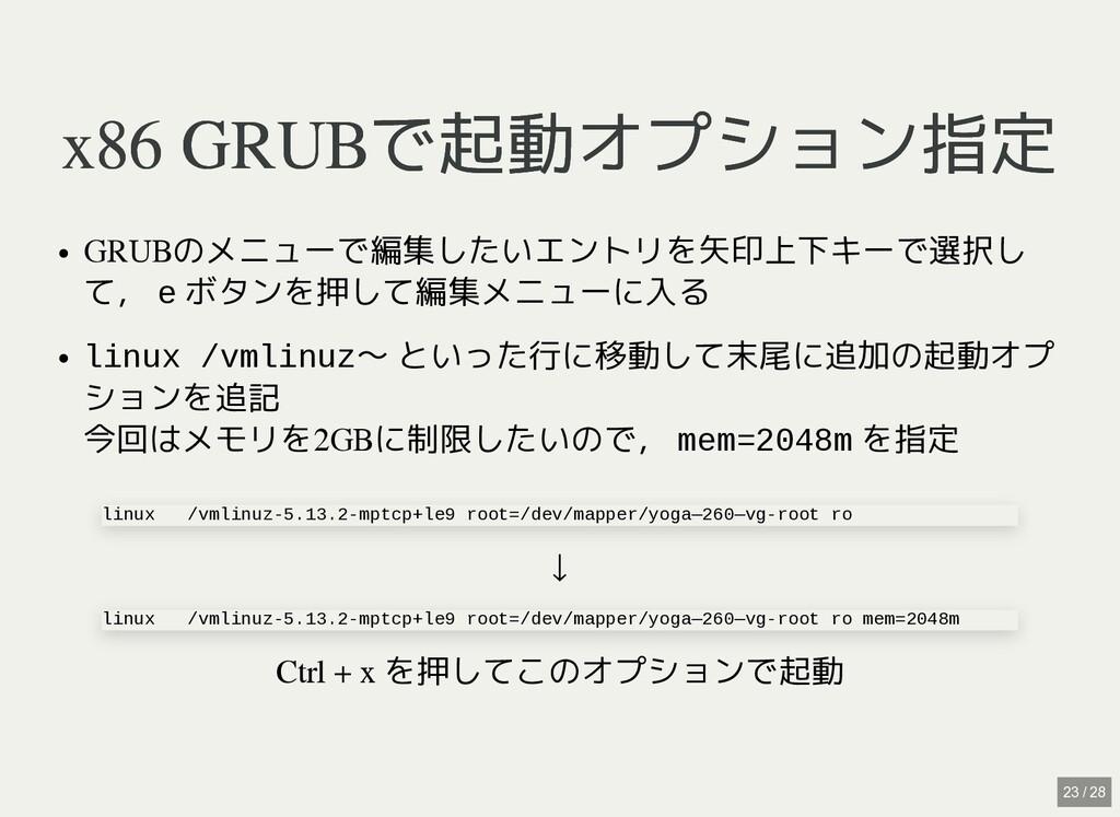x86 GRUBで起動オプション指定 x86 GRUBで起動オプション指定 GRUBのメニュー...