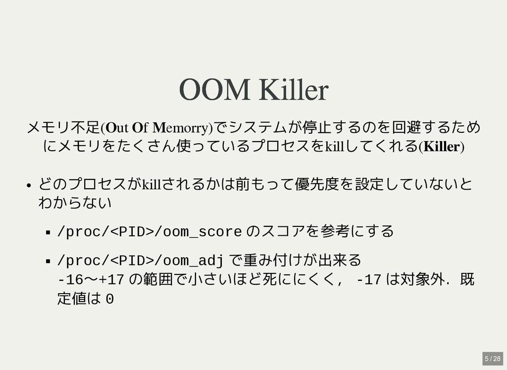 OOM Killer OOM Killer メモリ不足(Out Of Memorry)でシステ...