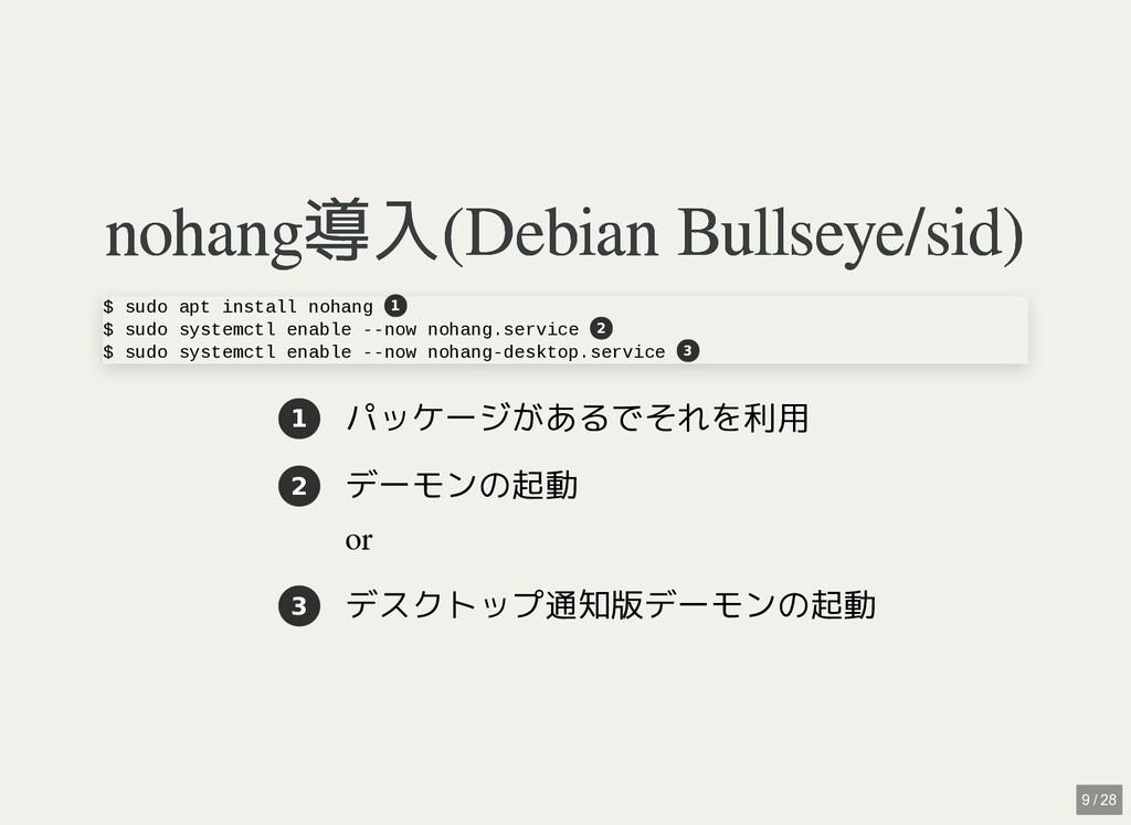 nohang導入(Debian Bullseye/sid) nohang導入(Debian B...