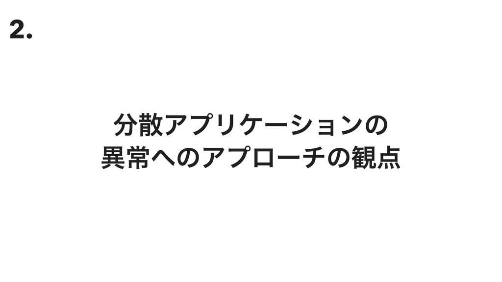 2. ΞϓϦέʔγϣϯͷ ҟৗͷΞϓϩʔνͷ؍