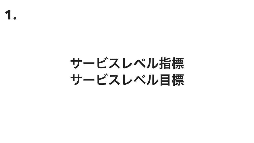 1. αʔϏεϨϕϧࢦඪ αʔϏεϨϕϧඪ