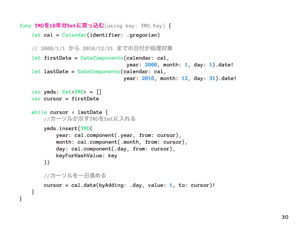 func YMDΛ10SetʹಥͬࠐΉ(using key: YMD.Key) { let...