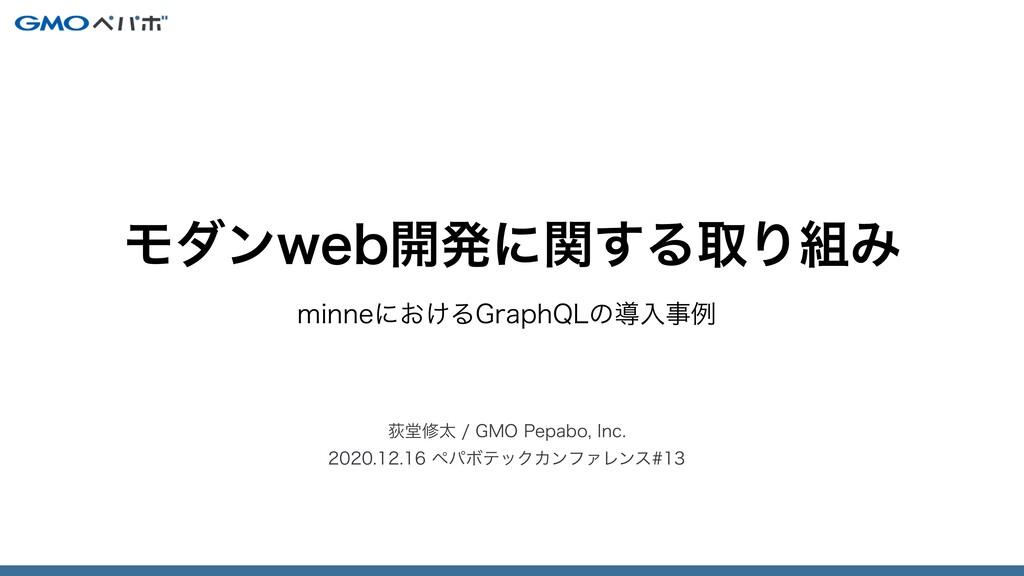 NJOOFʹ͓͚Δ(SBQI2-ͷಋೖྫ Ԯಊमଠ(.01FQBCP*OD ...