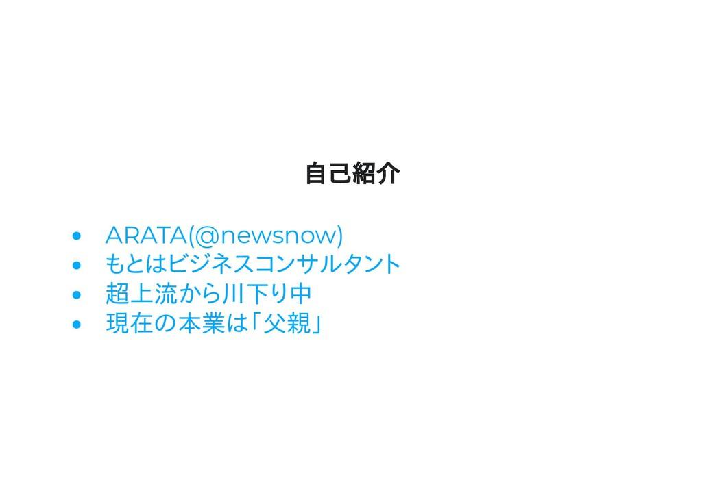 自己紹介 ARATA(@newsnow) もとはビジネスコンサルタント 超上流から川下り中 現...