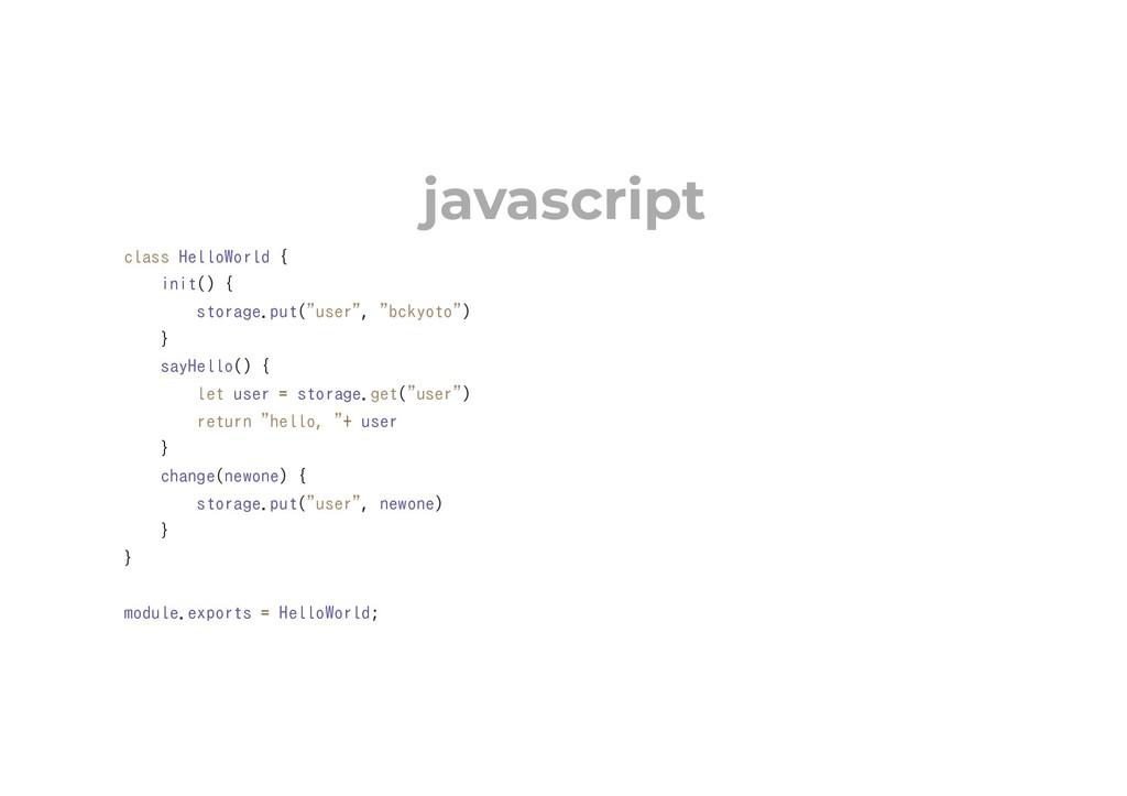 javascript class HelloWorld { init() { storage....