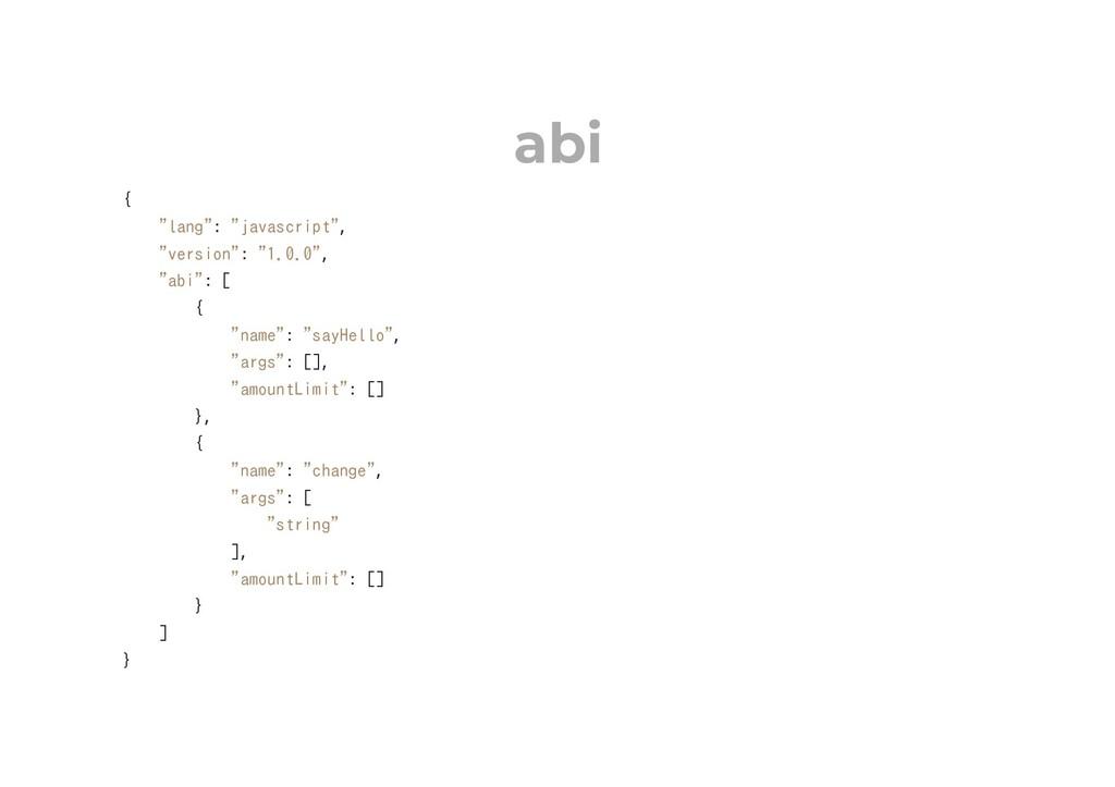"""abi { """"lang"""": """"javascript"""", """"version"""": """"1.0.0"""",..."""
