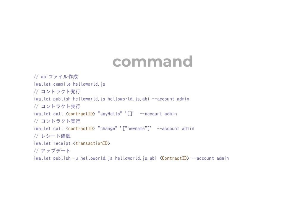 command // abiファイル作成 iwallet compile helloworld...