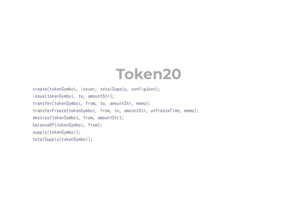 Token20 create(tokenSymbol, issuer, totalSupply...