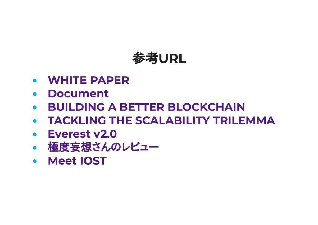 参考URL WHITE PAPER Document BUILDING A BETTER BL...