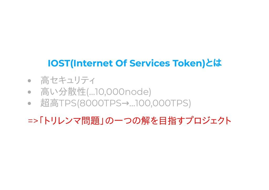 IOST(Internet Of Services Token)とは 高セキュリティ 高い分散...