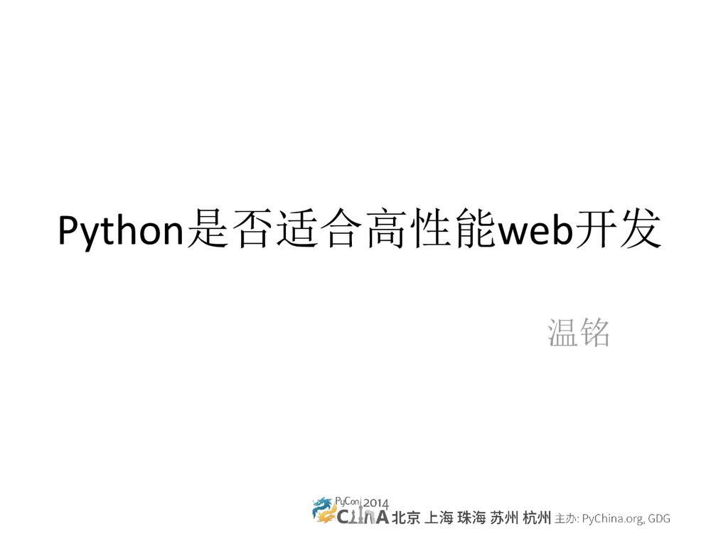 Python是否适合高性能web开发 温铭