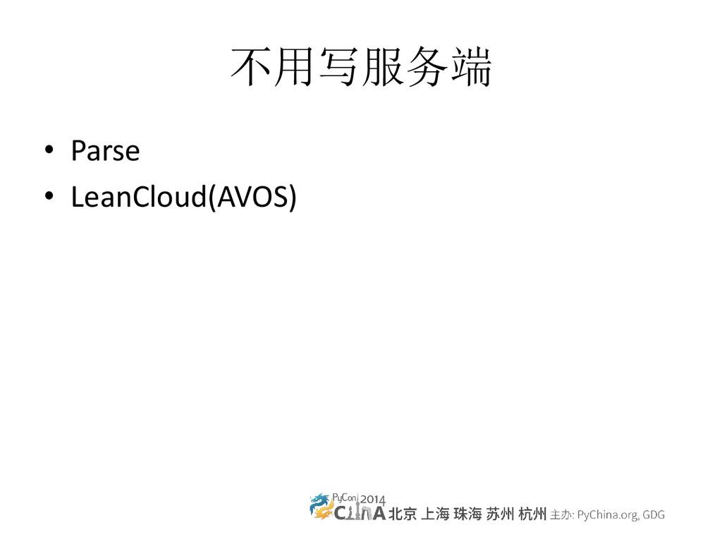 不用写服务端 • Parse • LeanCloud(AVOS)