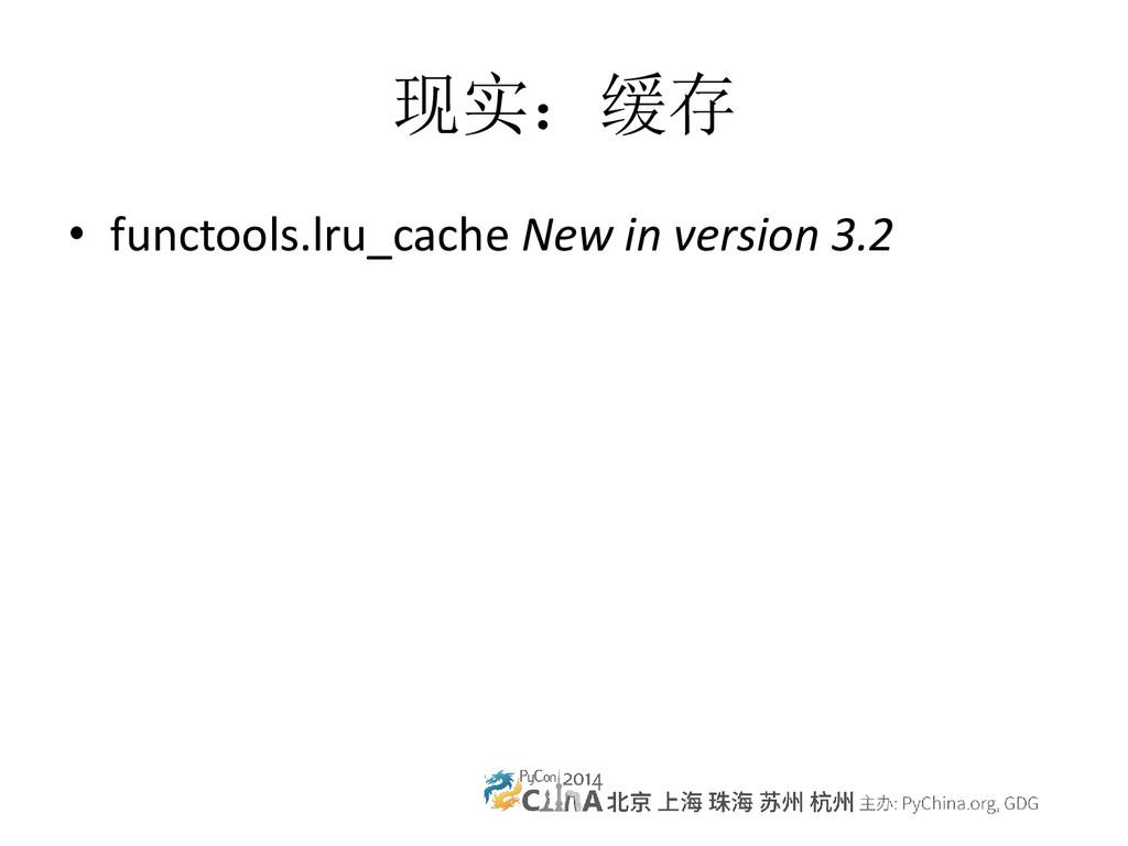 现实:缓存 • functools.lru_cache New in version 3.2