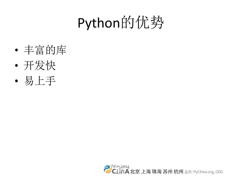 Python的优势 • 丰富的库 • 开发快 • 易上手