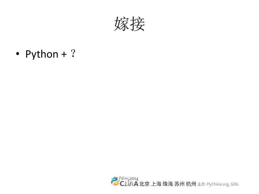嫁接 • Python + ?