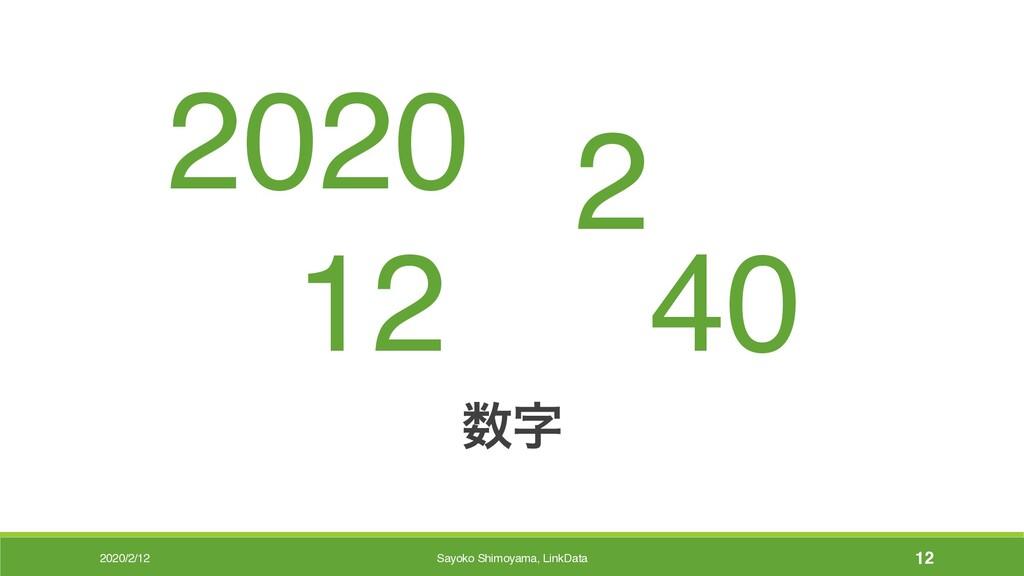 2020/2/12  40 Sayoko Shimoyama, LinkData 12 2...
