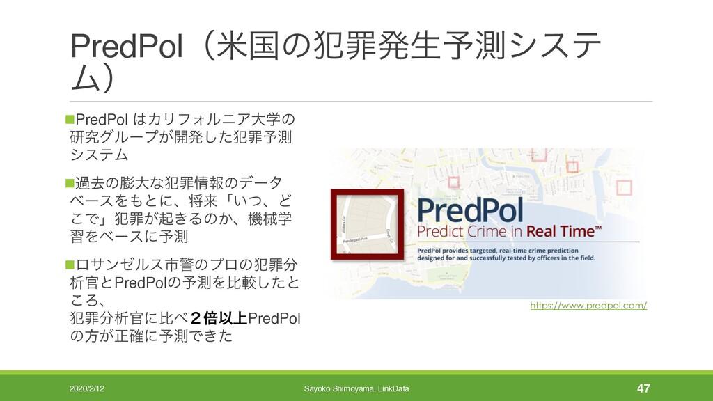 PredPolʢถࠃͷ൜ࡑൃੜ༧ଌγες Ϝʣ nPredPol ΧϦϑΥϧχΞେֶͷ ݚڀ...
