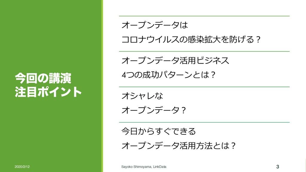 ࠓճͷߨԋ ϙΠϯτ 2020/2/12 Sayoko Shimoyama, LinkDa...