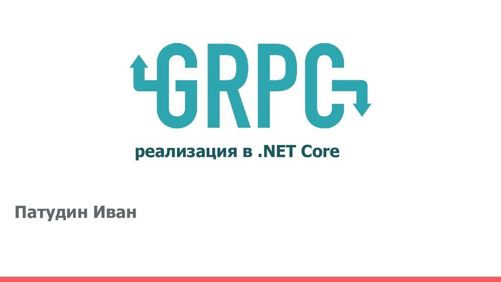 реализация в .NET Core Патудин Иван