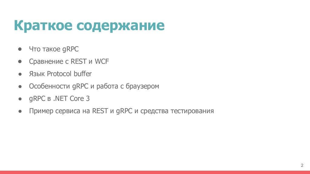 ● Что такое gRPC ● Сравнение с REST и WCF ● Язы...