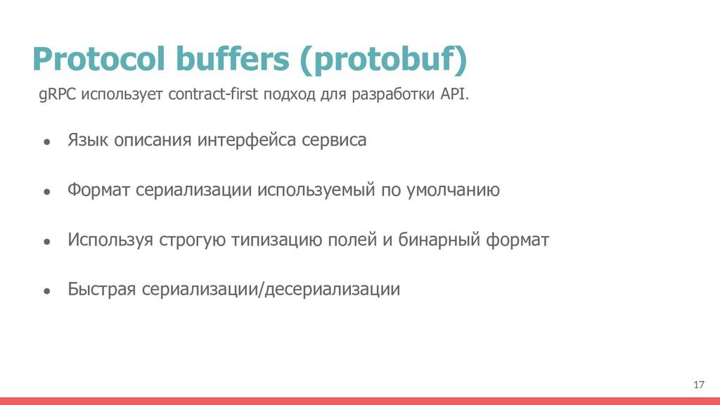 Protocol buffers (protobuf) ● Язык описания инт...