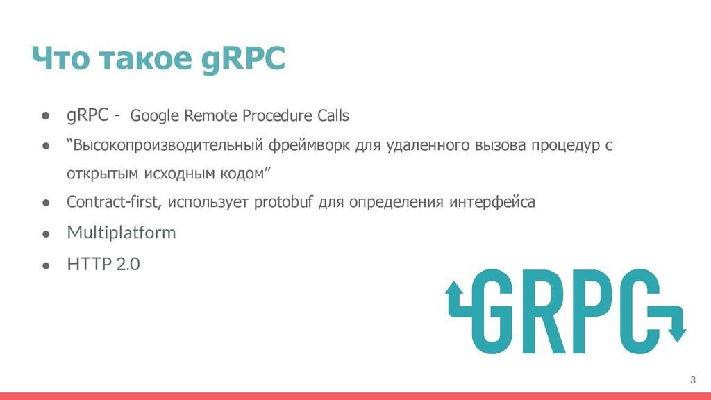 "● gRPC - Google Remote Procedure Calls ● ""Высок..."