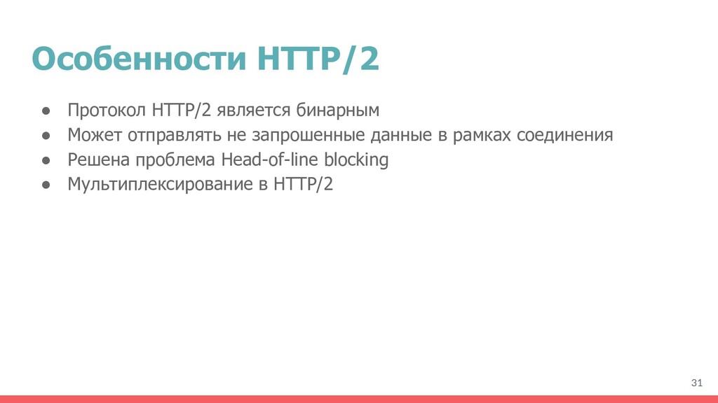 ● Протокол HTTP/2 является бинарным ● Может отп...